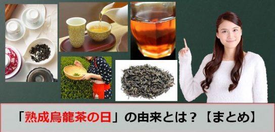 熟成烏龍茶の日のアイキャッチ画像