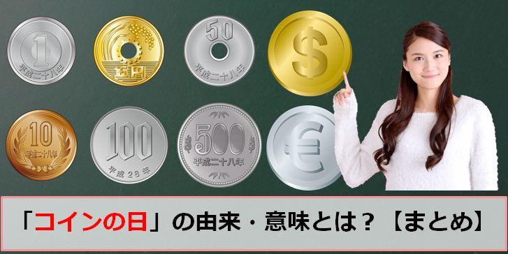 コインの日のアイキャッチ画像