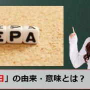 EPAの日のアイキャッチ画像
