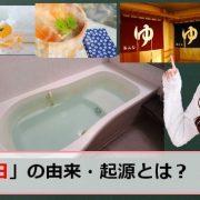 風呂の日のアイキャッチ画像