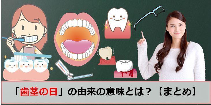 歯茎の日のアイキャッチ画像