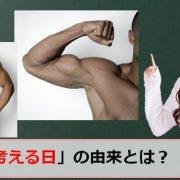 筋肉の日のアイキャッチ画像