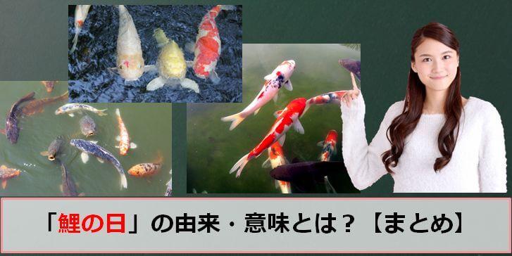鯉の日のアイキャッチ画像