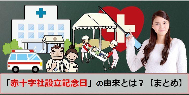 日本赤十字社創立記念日のアイキャッチ画像