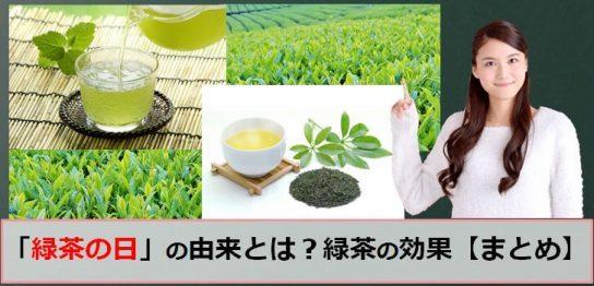 緑茶の日のアイキャッチ画像