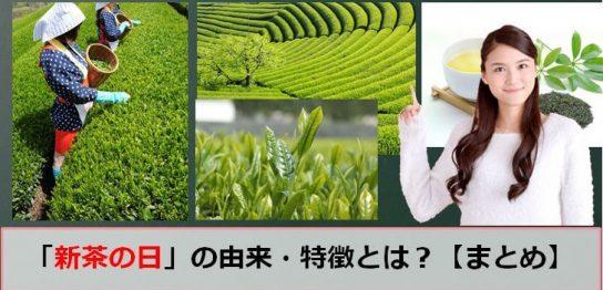 新茶の日のアイキャッチ画像