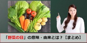 野菜の日のアイキャッチ画像