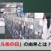 18リットル缶の日のアイキャッチ画像