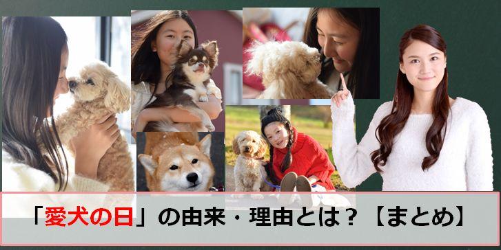 愛犬の日のアイキャッチ画像