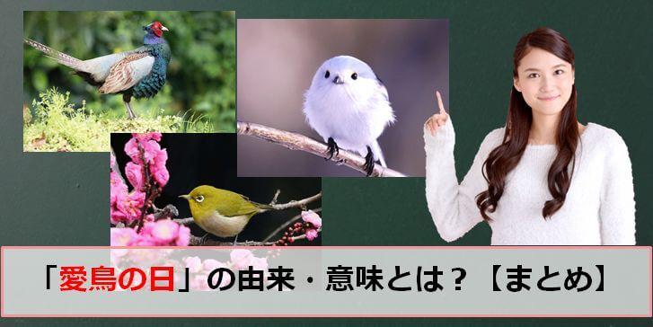 愛鳥の日(バードデー)のアイキャッチ画像