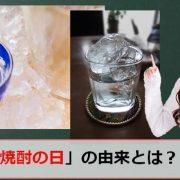奄美黒糖焼酎の日のアイキャッチ画像
