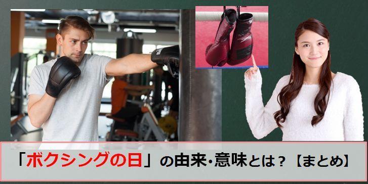 ボクシングの日のアイキャッチ画像