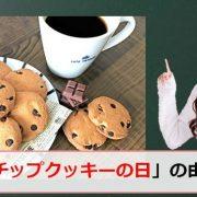 チョコチップクッキーの日のアイキャッチ画像