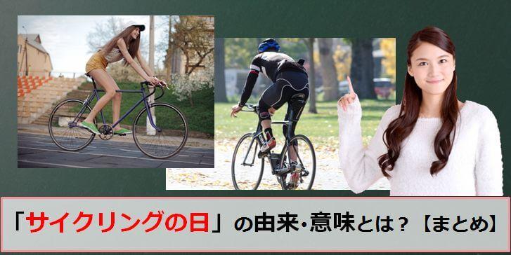 サイクリングの日のアイキャッチ画像