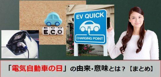 電気自動車の日のアイキャッチ画像