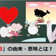 童画の日のアイキャッチ画像