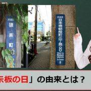 街区表示板の日のアイキャッチ画像