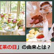 午後の紅茶の日のアイキャッチ画像