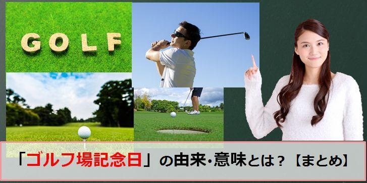 ゴルフ場記念日のアイキャッチ画像