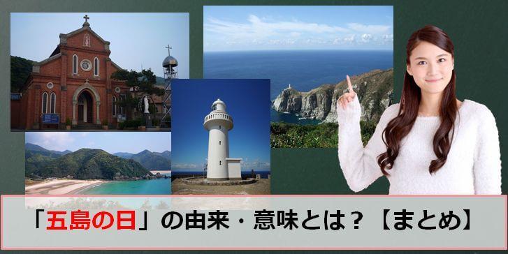 五島の日のアイキャッチ画像