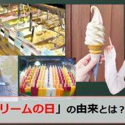 アイスクリームの日のアイキャッチ画像