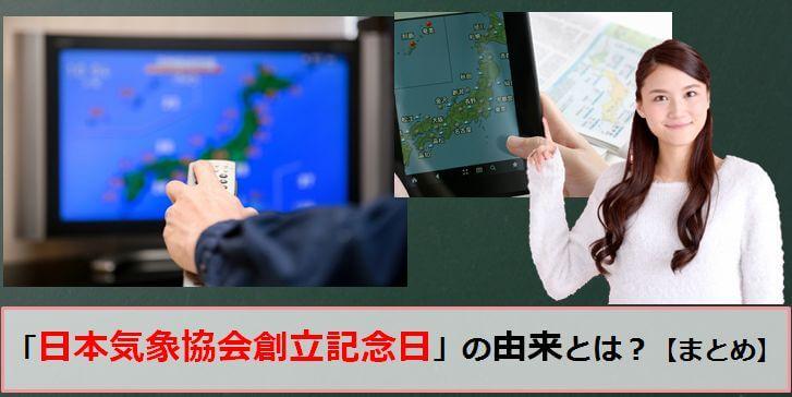 日本気象協会創立記念日のアイキャッチ画像
