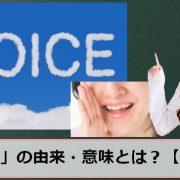 声の日のアイキャッチ画像