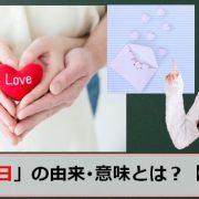 恋文の日(ラブレターの日)のアイキャッチ画像