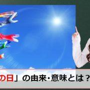 鯉のぼりの日のアイキャッチ画像