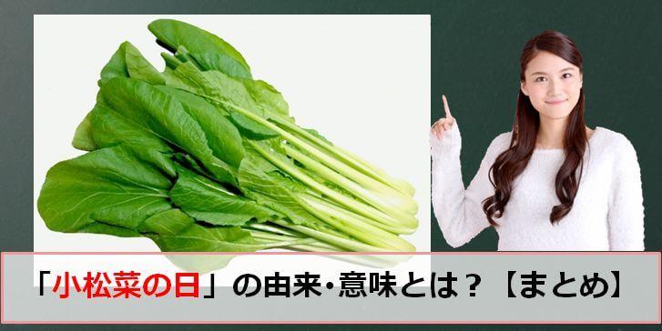 小松菜の日のアイキャッチ画像