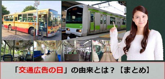 交通広告の日のアイキャッチ画像