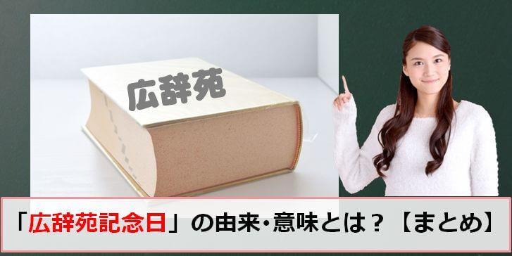 広辞苑記念日のアイキャッチ画像