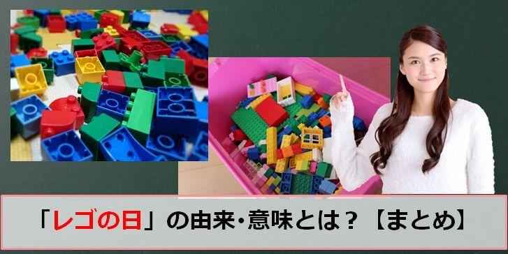 レゴの日のアイキャッチ画像