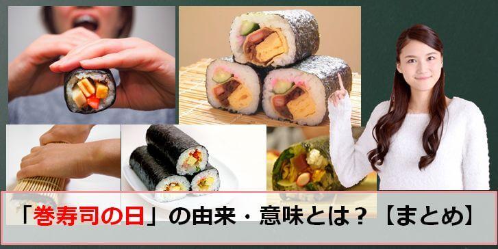 巻寿司の日のアイキャッチ画像