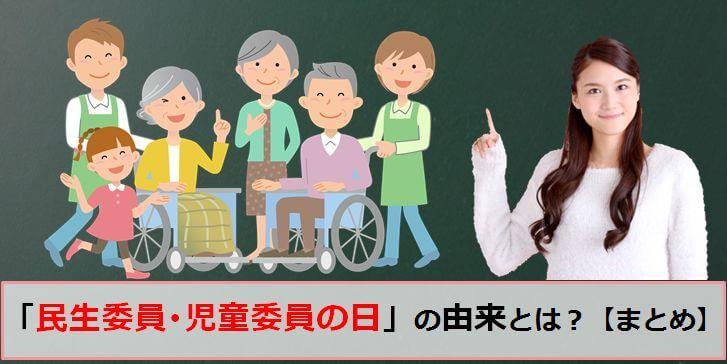 民生委員・児童委員の日のアイキャッチ画像