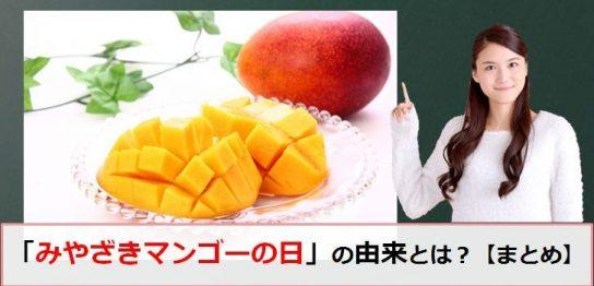 みやざきマンゴーの日のアイキャッチ画像