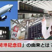 成田空港開港記念日(新東京国際空港の日)のアイキャッチ画像