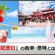 沖縄復帰記念日のアイキャッチ画像