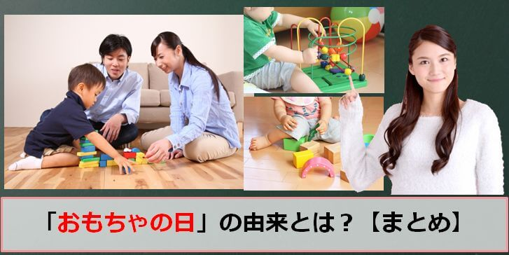 おもちゃの日のアイキャッチ画像