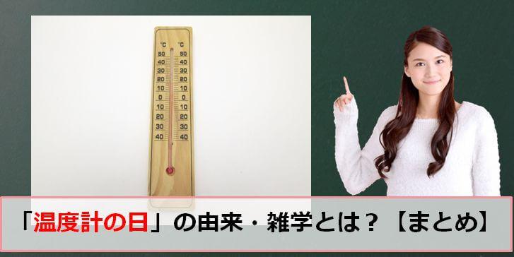 温度計の日のアイキャッチ画像
