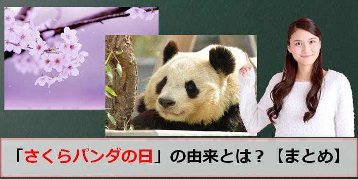 さくらパンダの日のアイキャッチ画像