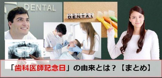 歯科医師記念日のアイキャッチ画像