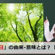 森林の日(もりの日)のアイキャッチ画像