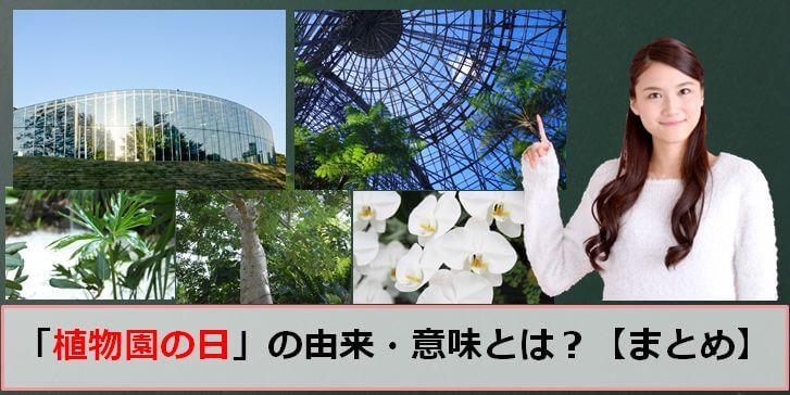 植物園の日のアイキャッチ画像
