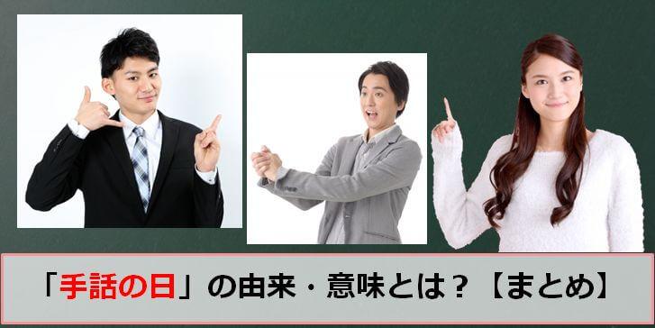 手話記念日のアイキャッチ画像