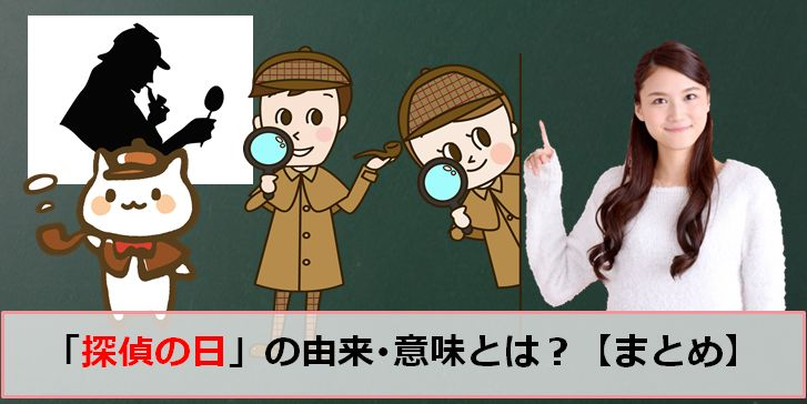 探偵の日のアイキャッチ画像