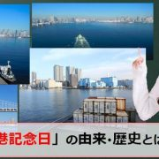 東京港開港記念日のアイキャッチ画像