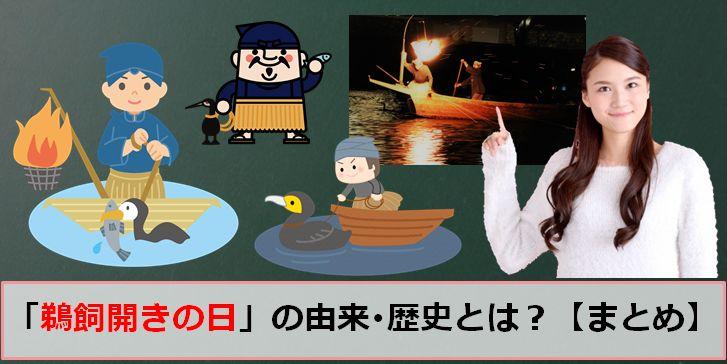 長良川の鵜飼開きの日のアイキャッチ画像