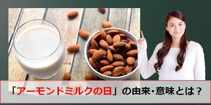 アーモンドミルクの日のアイキャッチ画像