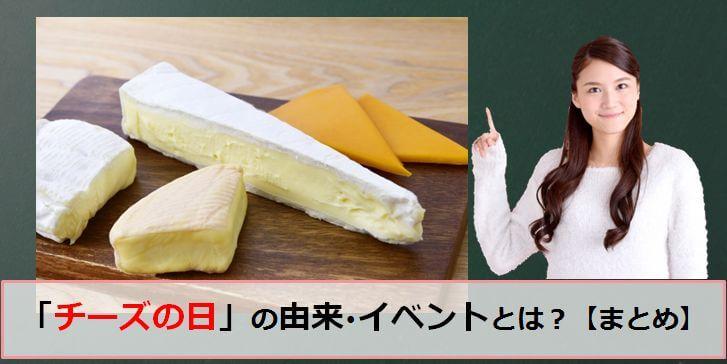 チーズの日のアイキャッチ画像